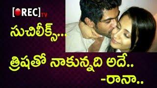 Rana Daggubati Kissing Trisha | #suchi Leaks | Rana Daggupati Reaction On Suchi Leaks | Rectv India
