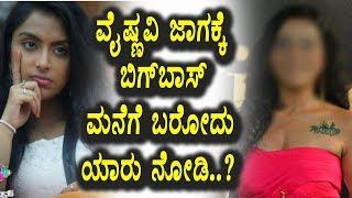 Kannada Bigg Boss Season 5 - ವೈಷ್ಣವಿ ಜಾಗಕ್ಕೆ ಬಿಗ್ ಬಾಸ್ ಮನೆಗೆ ಬರೋದು ಯಾರು ನೋಡಿ | Top Kannada TV