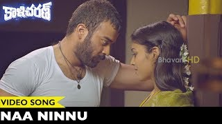 Kaalicharan Movie Songs - Naa Ninnu Video Song - Chaitanya Krishna, Chandini