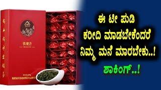 ಈ ಟೀ ಪುಡಿ ಬೆಲೆ ತಿಳಿದರೆ ನಿಮ್ಮ ಹೃದಯ ಬಡಿತ ನಿಲ್ಲುತ್ತೆ | Kannada News | Top Kannada TV