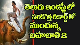 Baahubali-2 Beats Creating Records In Tollywood Industry   Prabhash   SS Rajamouli   Top Telugu Tv