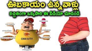 ఊబకాయం ఉన్నవాళ్లు కచ్చితంగా ఒక్కసారి ఈ వీడియో చూడండి   Useful video for Obesity
