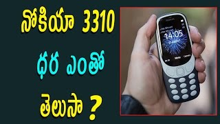 Nokia 3310 Launched at Rs  3,310 in India Telugu Tech Tuts Nokia 3310 Price
