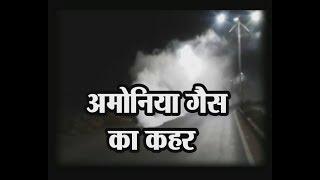 ammonia gas leaks in Goa's Chicalim village