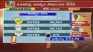 Nandyal By Poll Results Updates   TDP Leader Brahmaiah on TDP Victory   iNews