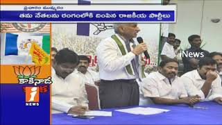 Election Fever Shifts Kakinada Municipal Election After Nandyal By Election Polling | iNews