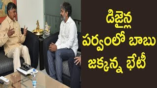SS Rajamouli Meets With AP CM Chandrababu Naidu over on Amaravathi Design