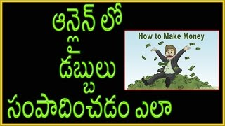 How to earn money online || Online money making || Telugu