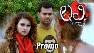 Lacchi Movie Promo 1 - Jayathi, Dhanraj || 2017 Telugu Movie Trailers