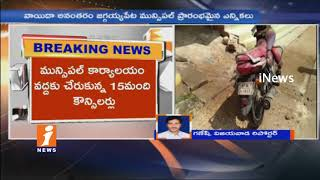 TDP Protest at Jaggayyapeta Over Kidnap Counselors | Municipal Chairmen Election Postponed | iNews