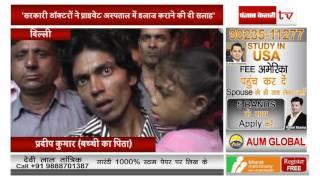दिल्ली - मासूम की कटी उंगली लेकर भटकते रहे परिजन, सरकारी अस्पताल में नहीं हुआ इलाज