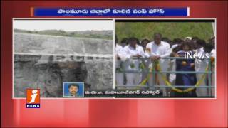 Pump House Inaugurated by Harish Rao Collapsed at GudiPalli Nagar Kurnool | iNews