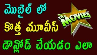How To Download latest Telugu Movies Without Torrents Telugu Tech Tuts