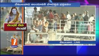 Huge Devotees Rushed Into Vemulawada Rajarajeswari Temple On Maha Shivratri | iNews