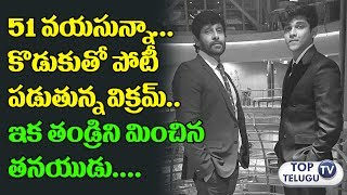 Chiyaan Vikram with Son Dhruv First look Poster | Dhruv to Debut As Hero Latest News | Top Telugu Tv