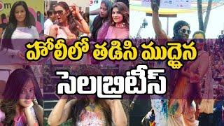 Celebrities Holi Celebrations |  Happy Holi 2017 | Celebrties Holi Festival Moments | Top Telugu TV
