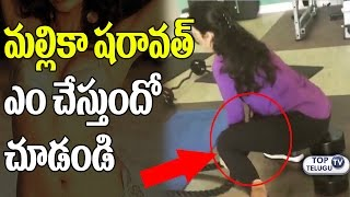Actress Mallika Sherawat Workout in Gym | Celebrities GYM Workout Videos | Top Telugu TV