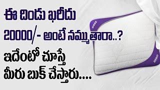 ఈ దిండు ఖరీదు 20000/- రూపాయలు ఇదేంటో తెలిస్తే ఇప్పుడే బుక్ చేస్తారు | Sunrise Smart Pillow Features