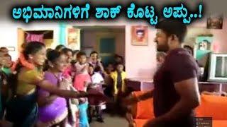 Appu surprise visit fans house | Very appu fans must watch | Puneethrajkumar | Top Kannada TV