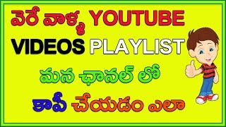 How to Copy other Playlist to Your YouTube Channel | Increase Subscribers