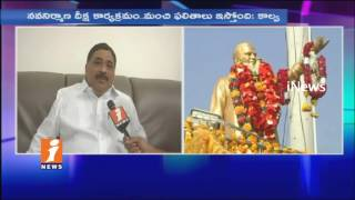 AP Minister Kalva Srinivas Face To Face On AP Nava Nirmana Deeksha | iNews