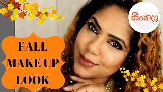 Sinhala SRI LANKAN MAKE UP LOOK (FALL SEASON) සිංහල