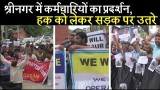 श्रीनगर में कर्मचारियों का प्रदर्शन, हक को लेकर सड़क पर उतरे