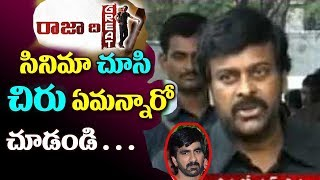 Megastar Chiranjeevi Shocking Comments On Ravi Teja after Watching Raja The Great Movie || REVIEW