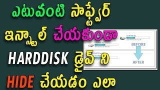 How to Hide Any Drive Without installing any software Telugu