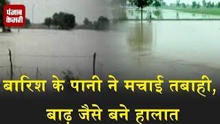 बारिश के पानी ने मचाई तबाही, बाढ़ जैसे बने हालात