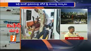 14 Dead as Boat Capsizes in Krishna River | Live Report From Pavitra Sangamam | Vijayawada | iNews