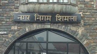 शिमला नगर निगम ने पास किया लाभ का बजट, कितना होगा फायदा?