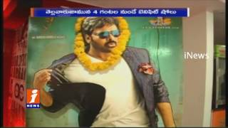 Ladies And Children In Theaters For Watching Khaidi No 150 Movie In Rajahmundry   iNews