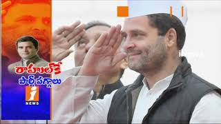 Rahul Gandhi Elected As Congress AICC President Unanimously | iNews