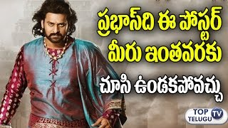Baahubali 2 Prabhas Re-Defines Royalty in this Brand New Poster | SS Rajamouli | Prabhas | Rana