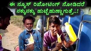Kannada Funny News Reporting | Very Very Funny Video | Kannada Comedy | Top Kannada TV
