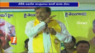 No One Will Dare To Ask Us To Change TDP Party | TTDP Leader Dayakar Reddy | iNews