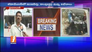 Dispute Between Engineers and Contractors In GHMC | 12 AEEs Arrested | Hyderabad | iNews