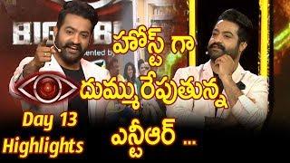 హోస్ట్ గా దుమ్మురేపుతున్న ఎన్టీఆర్ ...  - NTR As host Creating Sensation In The Big Boss Telugu
