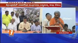 Kapu Leaders Meeting With Chadrababu Naidu   Fires on Mudragada Padmanabham   iNews