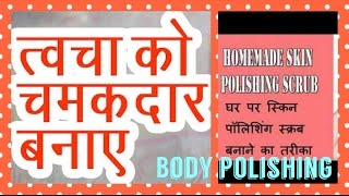 Body Polishing at HOME | How to get SMOOTH GLOWING SOFT Skin NATURALLY | BRIDAL BEAUTY