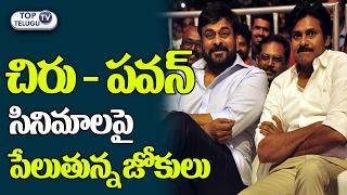 చిరు పవన్ సినిమాలపై పెలుతున్న జోకులు | Chiranjeevi, Pawan Kalyan Multi starrer  Movie | Top TeluguTV