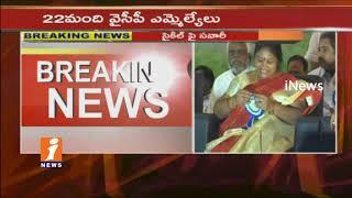 Paderu YSRCP MLA Giddi Eswari Joins TDP In Presence Of Chandrababu | Vijayawada | iNews