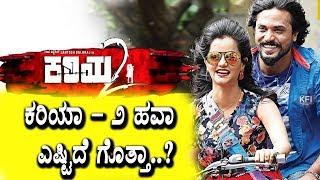 Kariya 2 movie craze | Kannada New Movies | Kannada News | Top Kannada TV