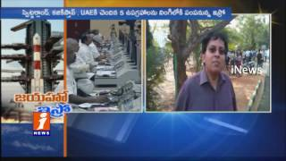 Babu Gogineni Visits Sriharikota To Witness ISRO PSLV 104 Satellite Rocket Launch | iNews