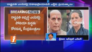 Rajnath Singh and Venkaiah Naidu Meets Sonia Gandhi | May Ask Support for President Election | iNews