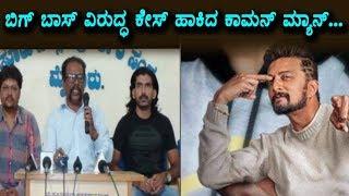 ಬಿಗ್ ಬಾಸ್ ವಿರುಧ್ಧ ಕೇಸ್ ಹಾಕಿದ ಕಾಮನ್ ಮ್ಯಾನ್  | Bigboss kannada | seson 5 | Top Kannada TV