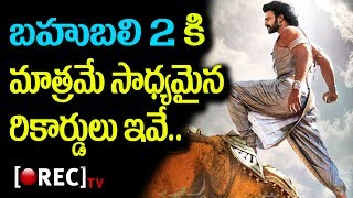 Baahubali 2 overall record in world wide collections l RECTVINDIA