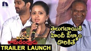 Suma Funny Speech At Alanati Ramachandrudu Movie Trailer Launch || Suma Kanakala, Rajiv Kanakala