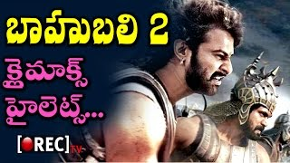 Mind Blowing Action Sequences Highlights in Baahubali 2 Climax | 2017 Latest #Gossips | Rectv India